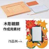 木彫鏡額 [桂] 小 鏡付