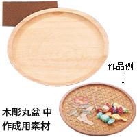 木彫丸盆 中 [しな]φ240