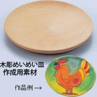 木彫 めいめい皿