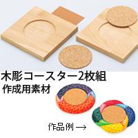 木彫コースター2枚組