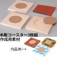 木彫コースター3枚組
