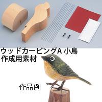 ウッドカービングA 小鳥[しな]