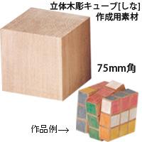 立体木彫キューブ[しな] 75mm角
