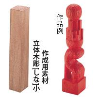 立体木彫[しな]小 50x50x250mm