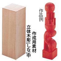 立体木彫[しな]中 75x75x200mm 彫刻 木彫り 図工 作品