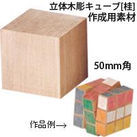 立体木彫キューブ[桂] 50mm角