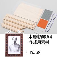 木彫額縁A4 巾40mm