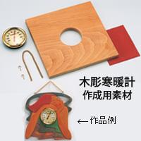 木彫寒暖計[桂]