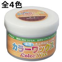 水性カラーワックス