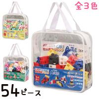 ブロック おもちゃ アーテックブロック ポーチ54 Artec 日本製 ブロック 日本製 玩具 レゴ・レゴブロックのように自由に遊べます