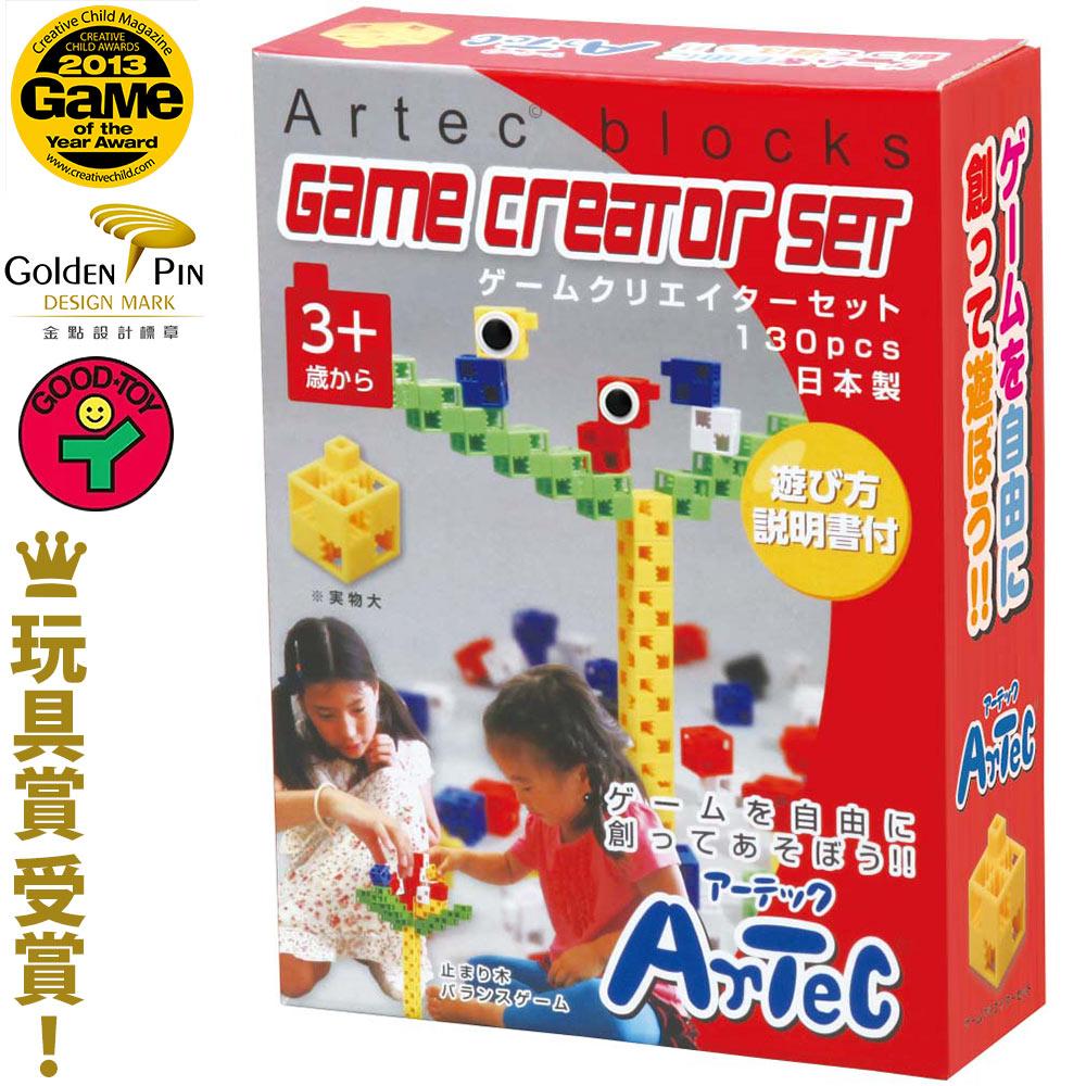 ブロック おもちゃ アーテックブロック ゲームクリエイターセット 130pcs Artecブロック 日本製 ブロック 日本製 ゲーム 玩具レゴ・レゴブロックのように自由に遊べます