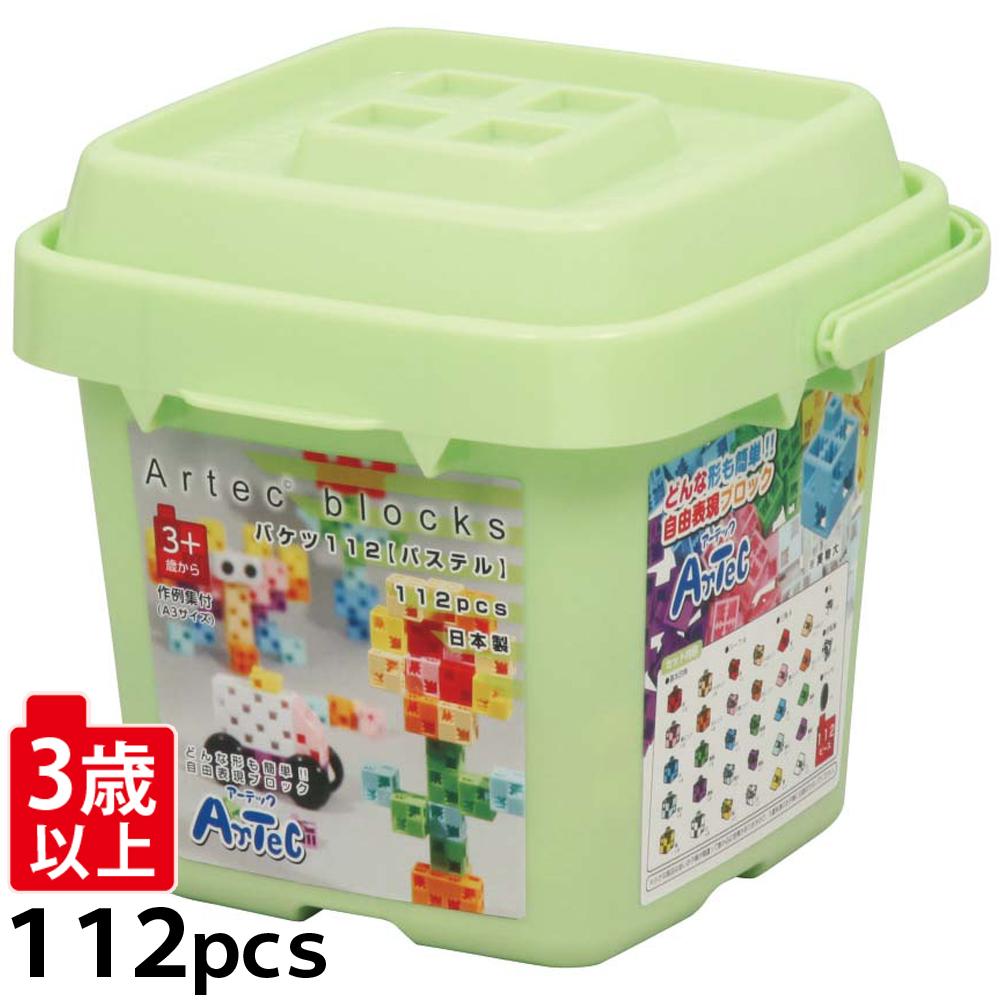 ブロック おもちゃ アーテックブロック バケツ [パステル] Artecブロック 基本セット ブロック 日本製 ゲーム レゴ・レゴブロックのように自由に遊べます