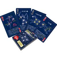 星座トランプ 知育玩具 理科 星のソムリエ 中学受験 4年生 勉強 教材 知育カード