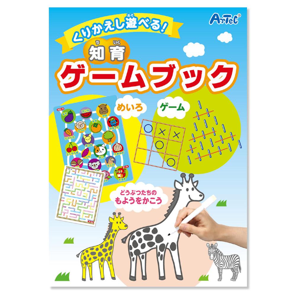 知育ゲームブック くりかえし遊べる! 知育玩具 プレイブック