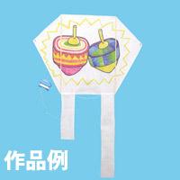 凧 ぐにゃぐにゃ凧 不織布(組立済) 知育玩具 教育 正月 凧揚げ