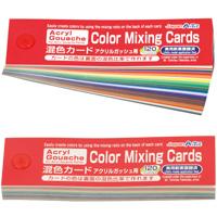 混色カード アクリルガッシュ用 アーテック 色カード 画材 アート 図工 工作 美術 教材