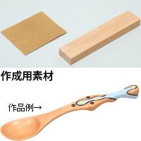 バターナイフ[ケヤキ材] アーテック
