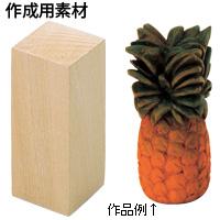 木彫刻印 アーテック