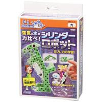 ブロック おもちゃ 空気と水の力比べ!注射器ブロックセット アーテック 空気 水 性質 実験 化学 理科 科学 小学生 学習 夏休み 宿題 自由研究