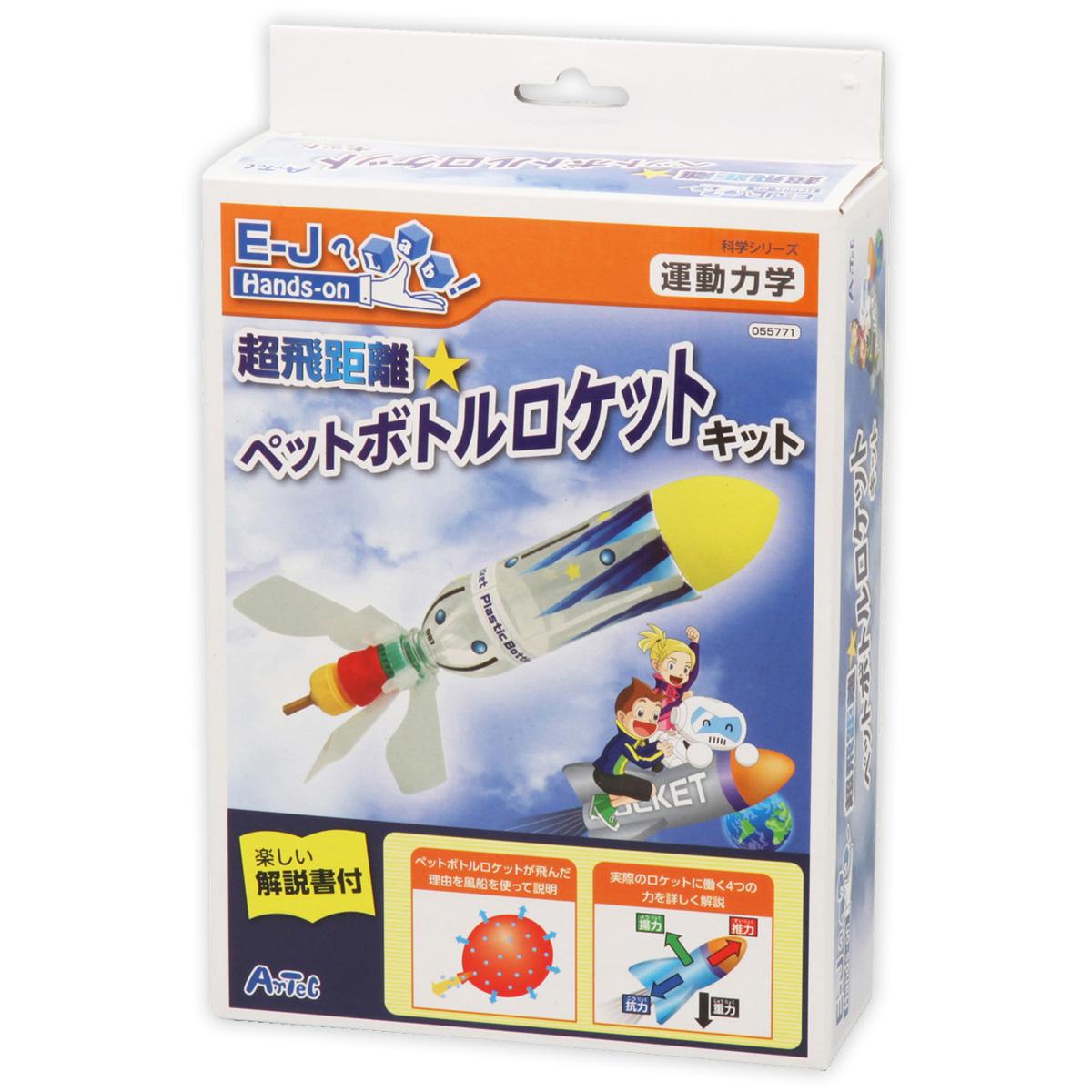 超飛距離ペットボトルロケットキット アーテック ペットボトル 工作 ロケットキット 実験セット 化学 理科 科学 小学生 学習 夏休み 宿題 自由研究