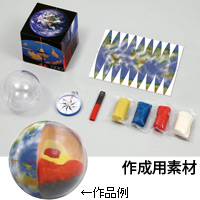地球創造キット 055800 アーテック 自由研究 夏休み 知育 教育教材 簡単 キット クリスマスプレゼント