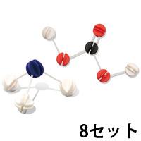 分子モデルキット 8セット[ケース入] 092687 アーテック 実験 観察 分子モデル 学校教材 教材 学習 自由研究 理科 クリスマスプレゼント