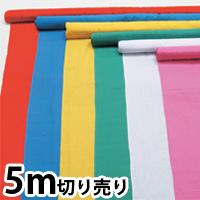 カラー布 110cm幅 5m切売 布 衣装 生地