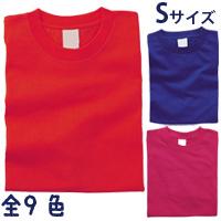 カラーTシャツ Sサイズ Tシャツ 無地 運動会 クリスマスプレゼント