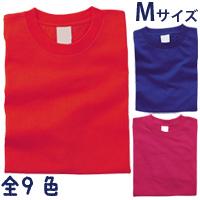 カラーTシャツ Mサイズ Tシャツ 無地 運動会 クリスマスプレゼント