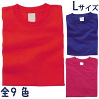 カラーTシャツ Lサイズ Tシャツ 無地 運動会 クリスマスプレゼント