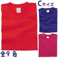 カラーTシャツ Cサイズ サイズ110 Tシャツ 無地 運動会 クリスマスプレゼント