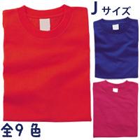 カラーTシャツ J サイズ サイズ150 Tシャツ 無地 運動会 クリスマスプレゼント