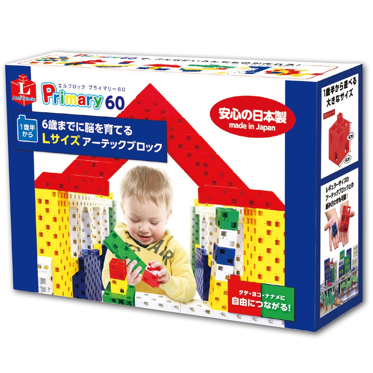 アーテックブロック ブロック おもちゃ L ブロック プライマリー 60ピース 日本製 ゲーム 玩具 レゴ・レゴブロックのように自由に遊べます