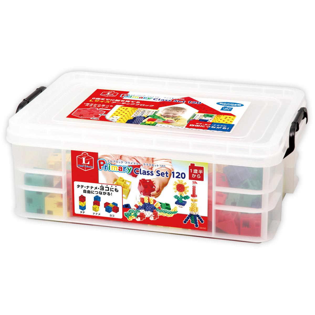 アーテックブロック L ブロック おもちゃ プライマリー クラスセット 120ピース 日本製 ゲーム 玩具 レゴ・レゴブロックのように自由に遊べます
