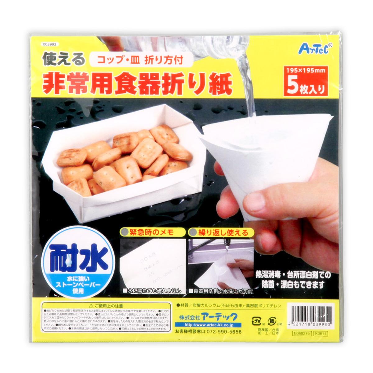 防犯 防災グッズ 非常用食器折り紙 非常時 コップ メモ 長皿 エコ 繰り返し使える クリスマスプレゼント