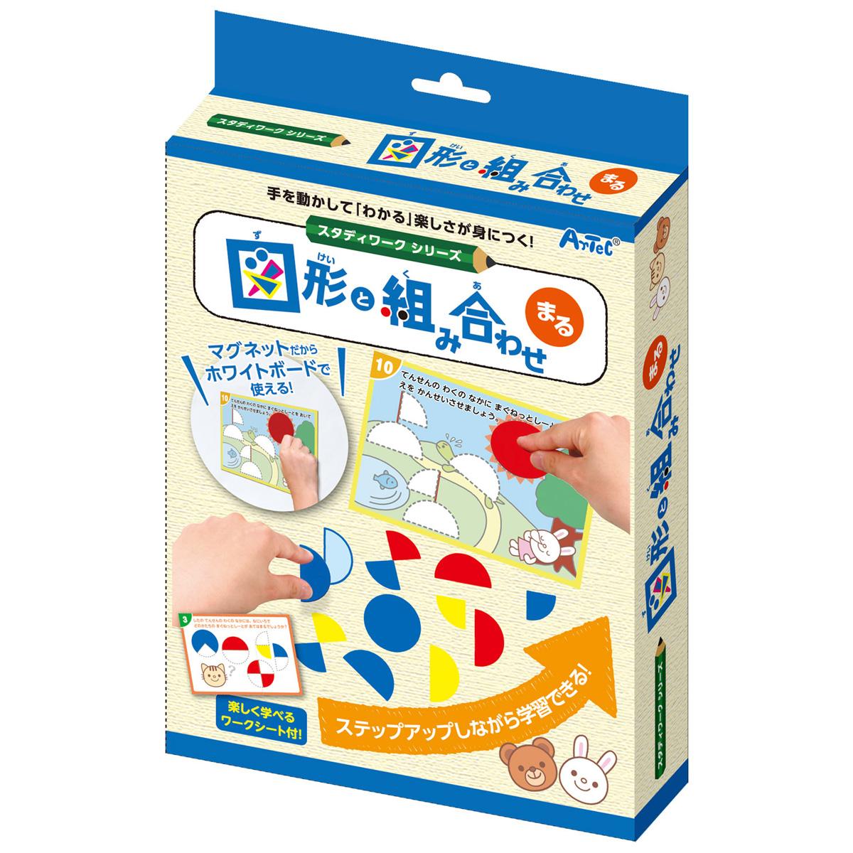 スタディーワーク 図形と組み合わせ まる マグネットシート 知育玩具 こども 学習 クリスマスプレゼント