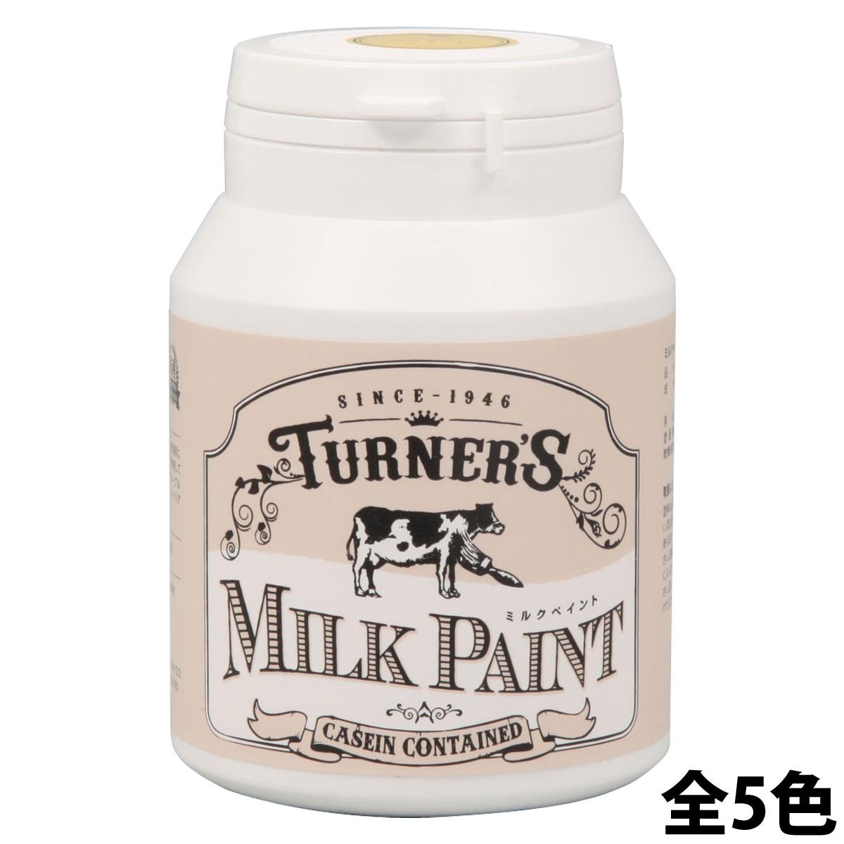ターナー ミルク ペイント 200ml アーテック クラフト 工作 塗料 クリスマスプレゼント