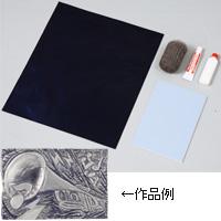 SP板メタルレリーフ 038154 アーテック 図工 美術 画材 彫金工作 彫刻 学校教材