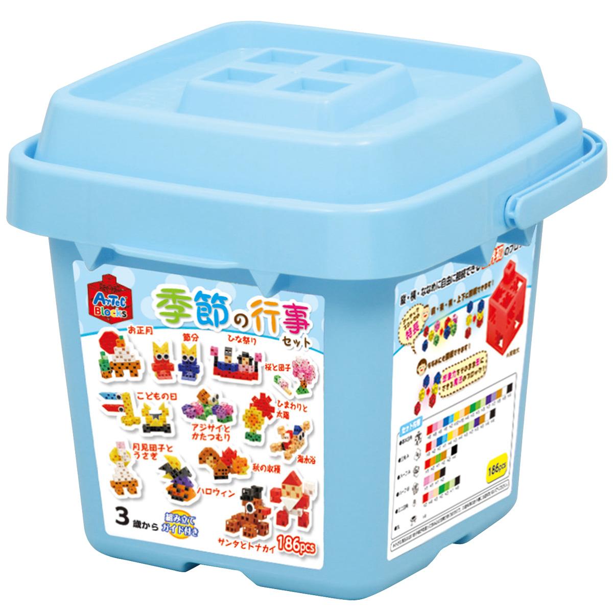 アーテックブロック Artec ブロック おもちゃ 季節セット 076749 アーテック レゴ・レゴブロックのように遊べます 基本セット