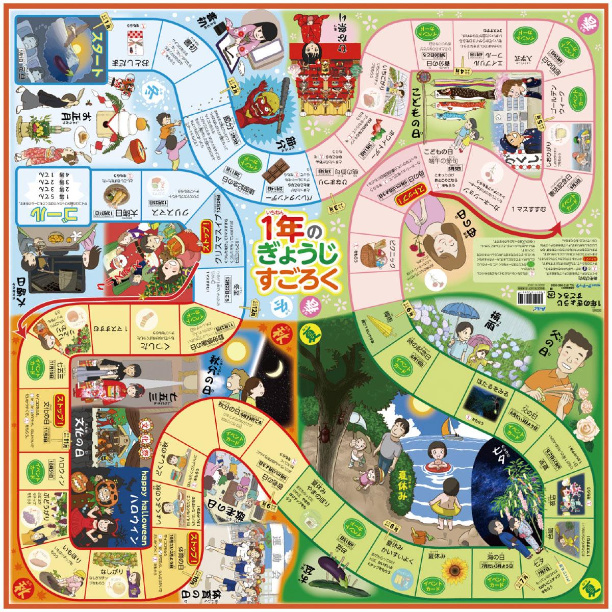 すごろく 幼児 子供 ボードゲーム 1年のぎょうじすごろく 正月 カード ゲーム おもちゃ 行事 暦 カードゲーム 小学生 季節 お受験 中学受験 クリスマスプレゼント