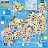 すごろく 幼児 子供 日本地図 おつかい旅行 正月 子供 幼児 ボードゲーム カード ゲーム 知育玩具 おもちゃ 地名 都道府県 カードゲーム 小学生 覚える 社会 小学生