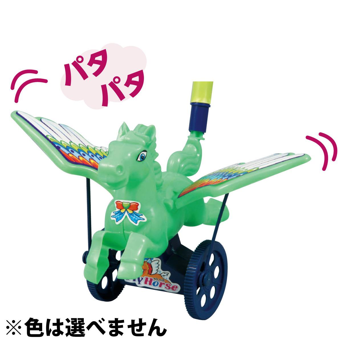 コロコロペガサス ランダムカラー ゲーム おもちゃ こども 子供 遊び 玩具 クリスマスプレゼント