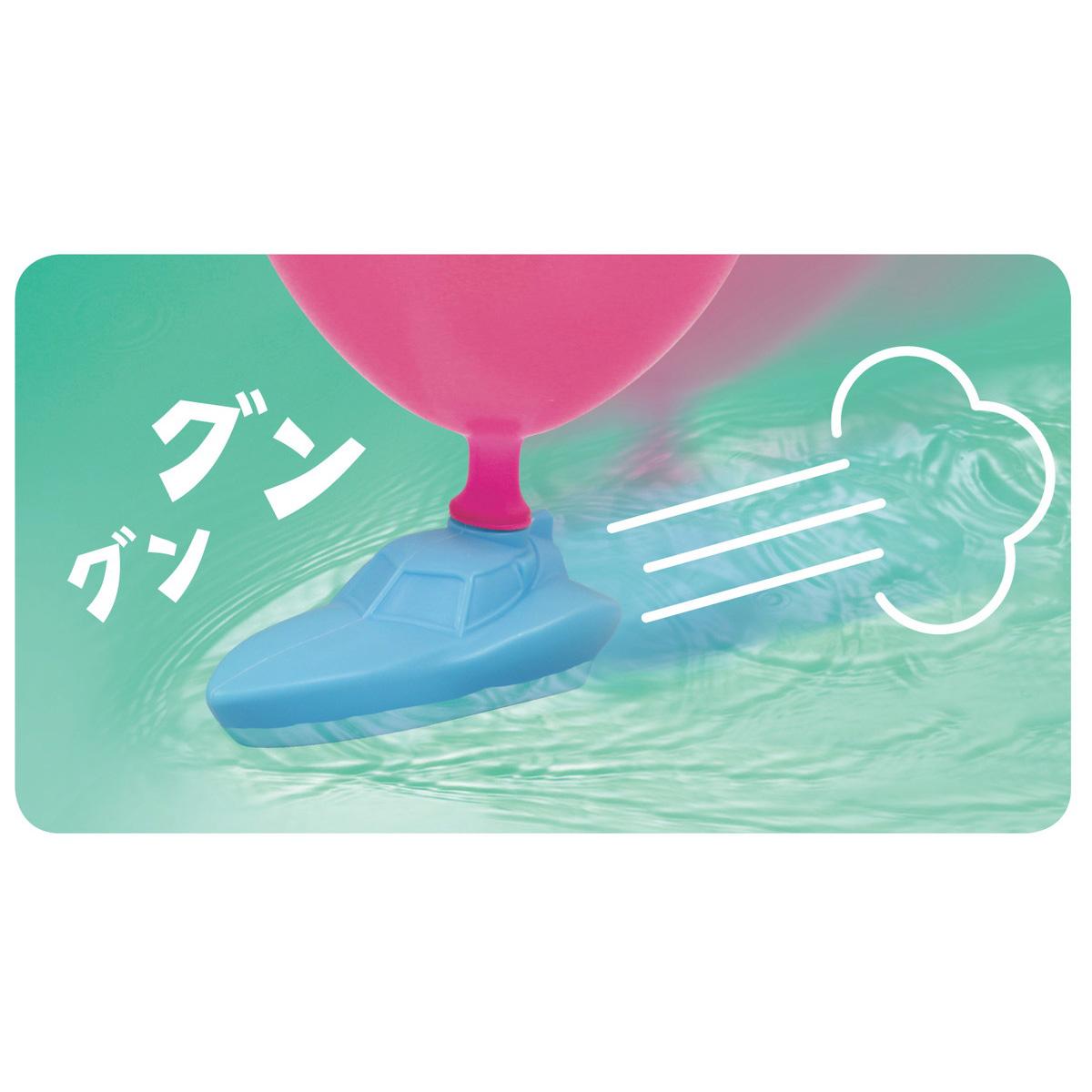 ふうせんボート ゲーム おもちゃ こども 子供 遊び 玩具 風船 おふろ お風呂 水遊び クリスマスプレゼント