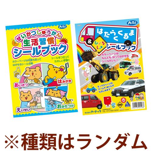 シールブックわくわくセット 2冊 ランダム シール 本 絵本 子供 子ども おもちゃ セット クリスマスプレゼント