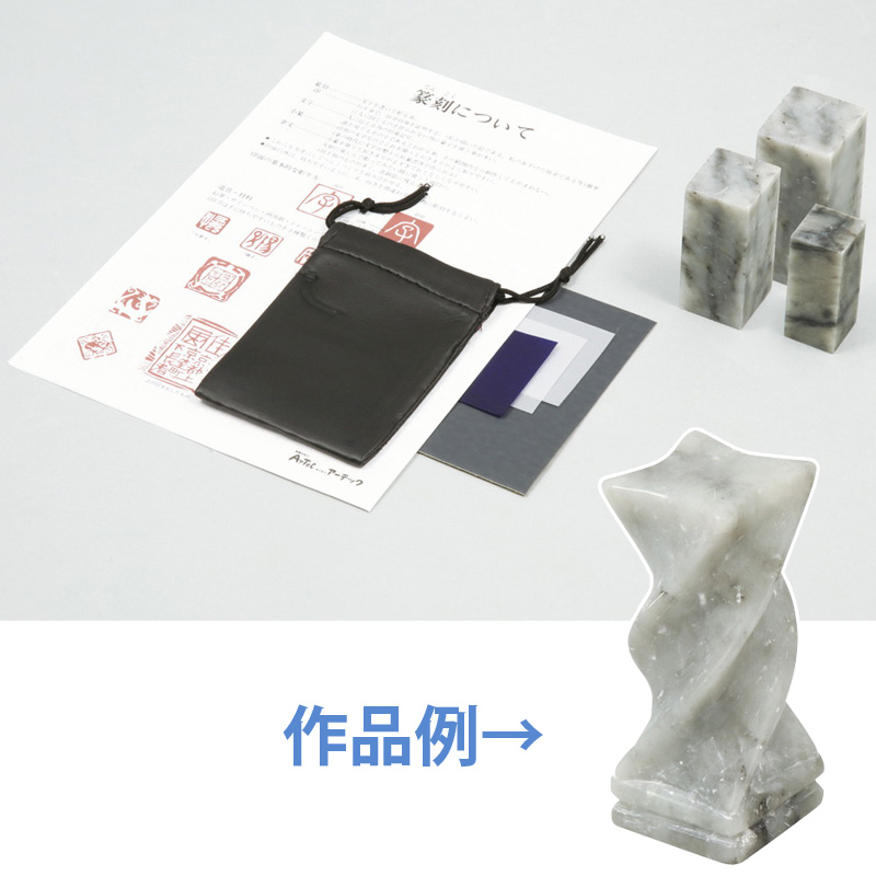 遼凍石24×24×60mm アーテック 学校教材 学童文具 子供 小学生 彫刻 印材 図工 美術 夏休み 宿題 自由研究