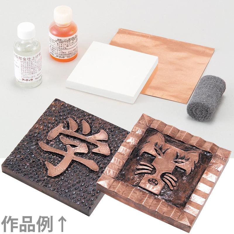 銅メタルレリーフ板[白彫板] アーテック 画材 板 図工 美術 版画 教材 クリスマスプレゼント
