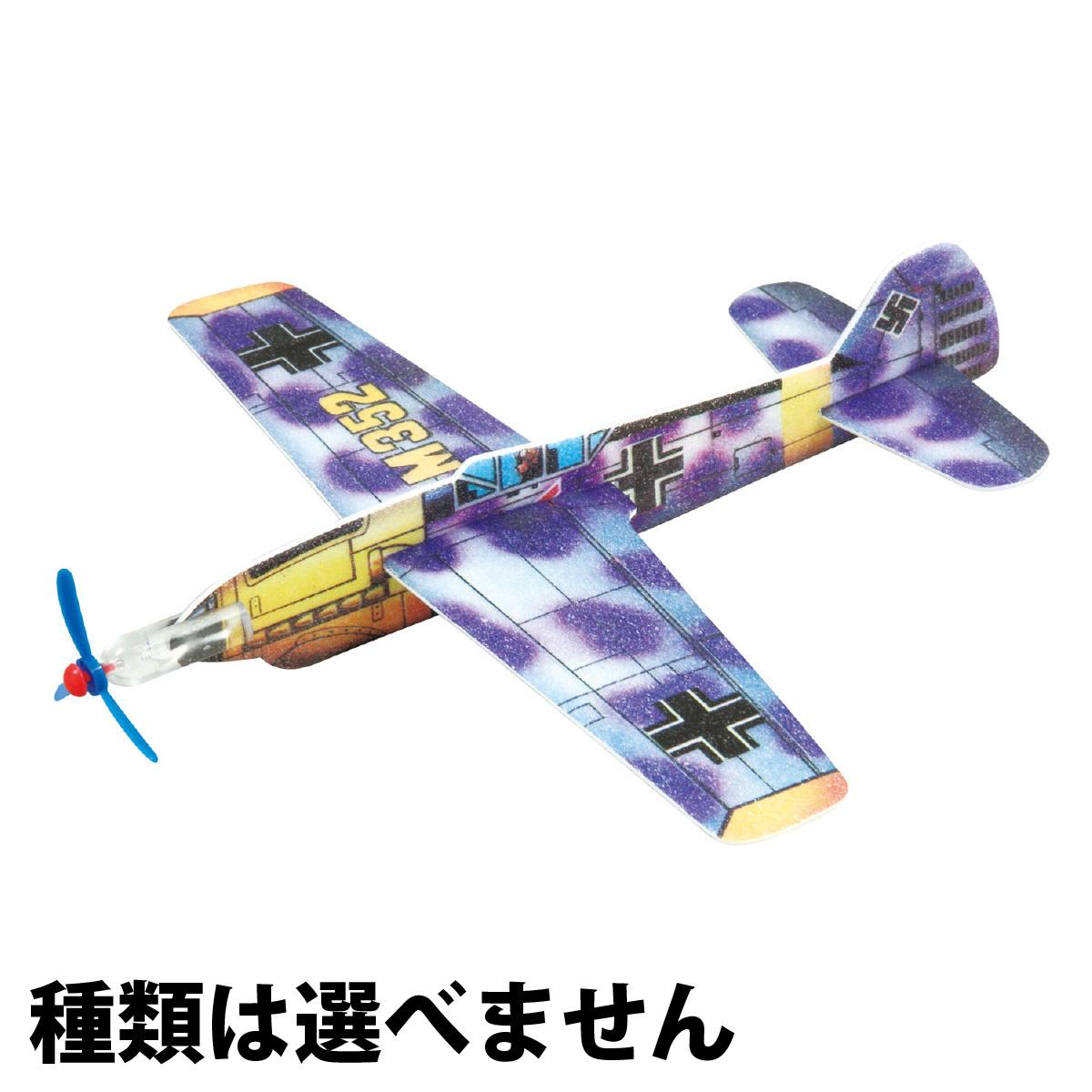 ソフトグライダー 種類ランダム 工作 おもちゃ 男の子 飛行機 知育玩具 玩具 キッズ 子供 クリスマスプレゼント