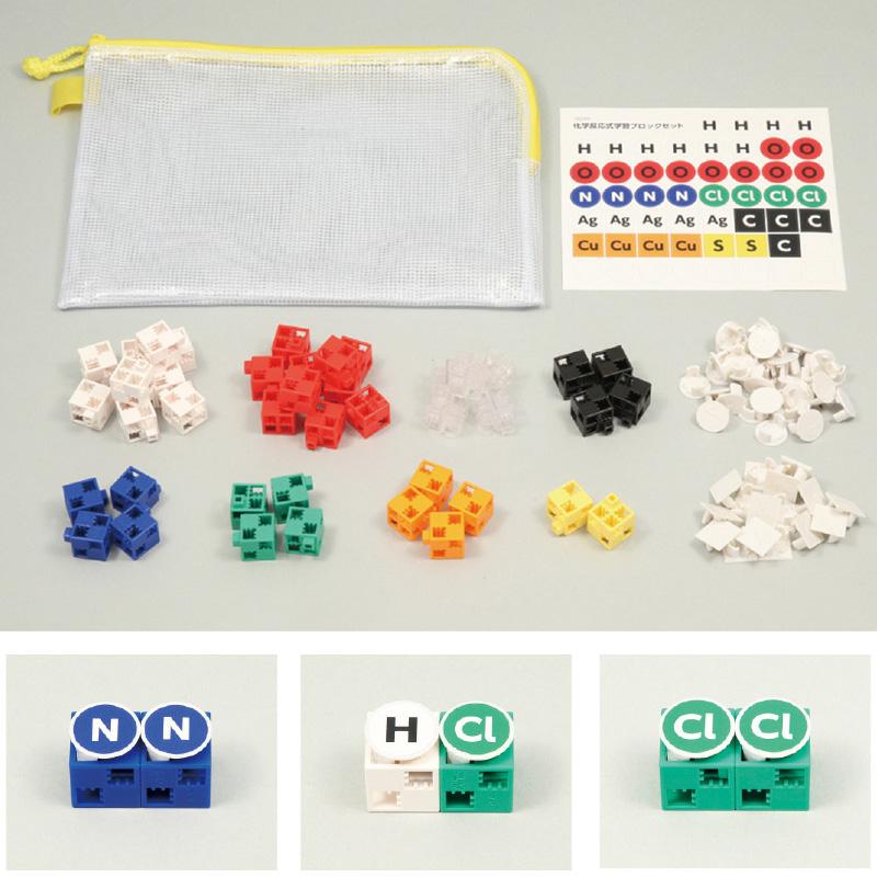 ブロック おもちゃ 化学反応式学習 ブロックセット アーテック 化学 理科 教材 子供 キッズ 学習 知育玩具 ブロック クリスマスプレゼント