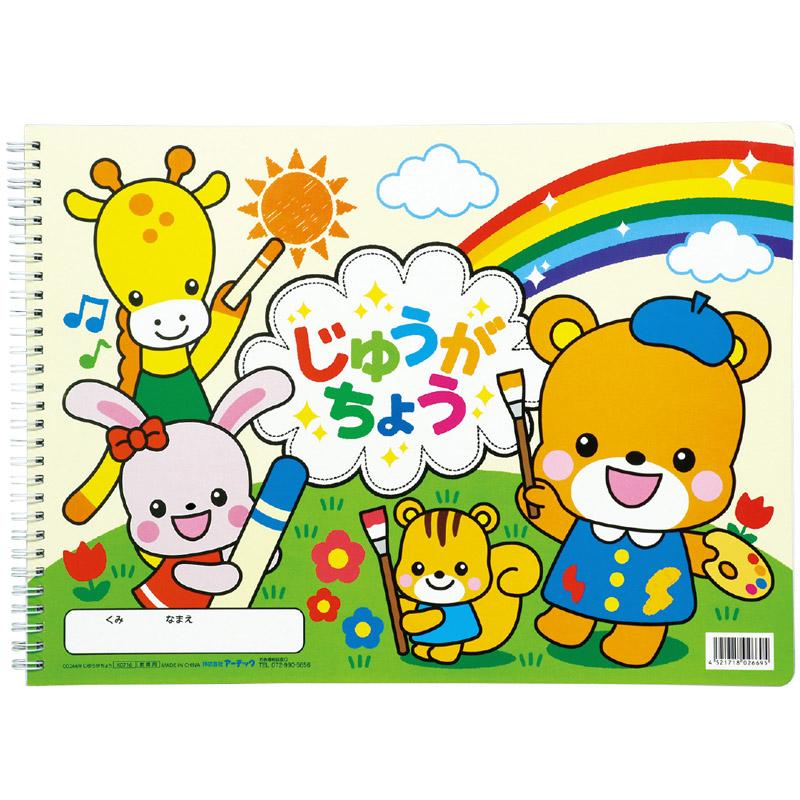 じゆうがちょう 24枚B4(ダブルリング) アーテック おえかき お絵かき 玩具 幼児 知育玩具 キッズ 子供 遊び クリスマスプレゼント