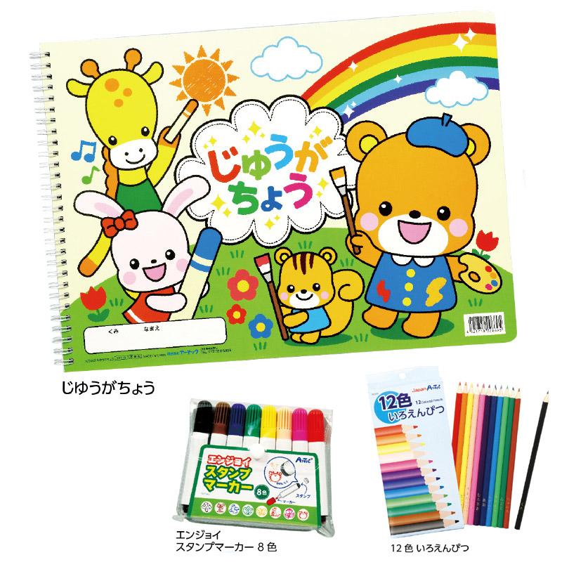 お絵かきセット アーテック お絵かき 幼児 キッズ 子供 らくがき帳 おもちゃ 知育玩具 工作